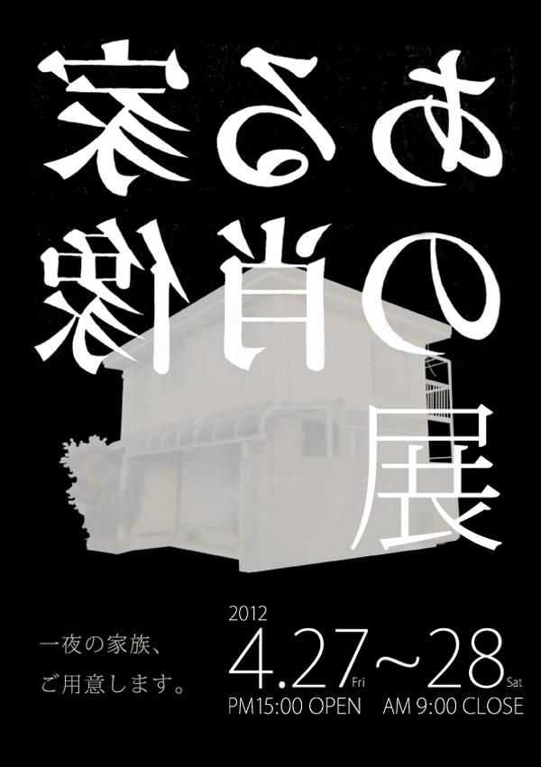 「ある家の肖像」展